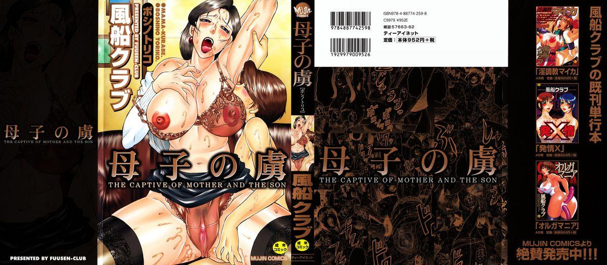 [Fuusen Club] Boshino Toriko - The Captive of Mother and the Son | Enslaved Mother and Son Ch. 1-5 [English] [SaHa] 0
