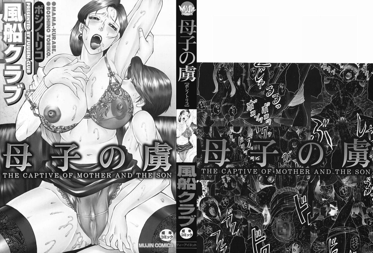 [Fuusen Club] Boshino Toriko - The Captive of Mother and the Son | Enslaved Mother and Son Ch. 1-5 [English] [SaHa] 1