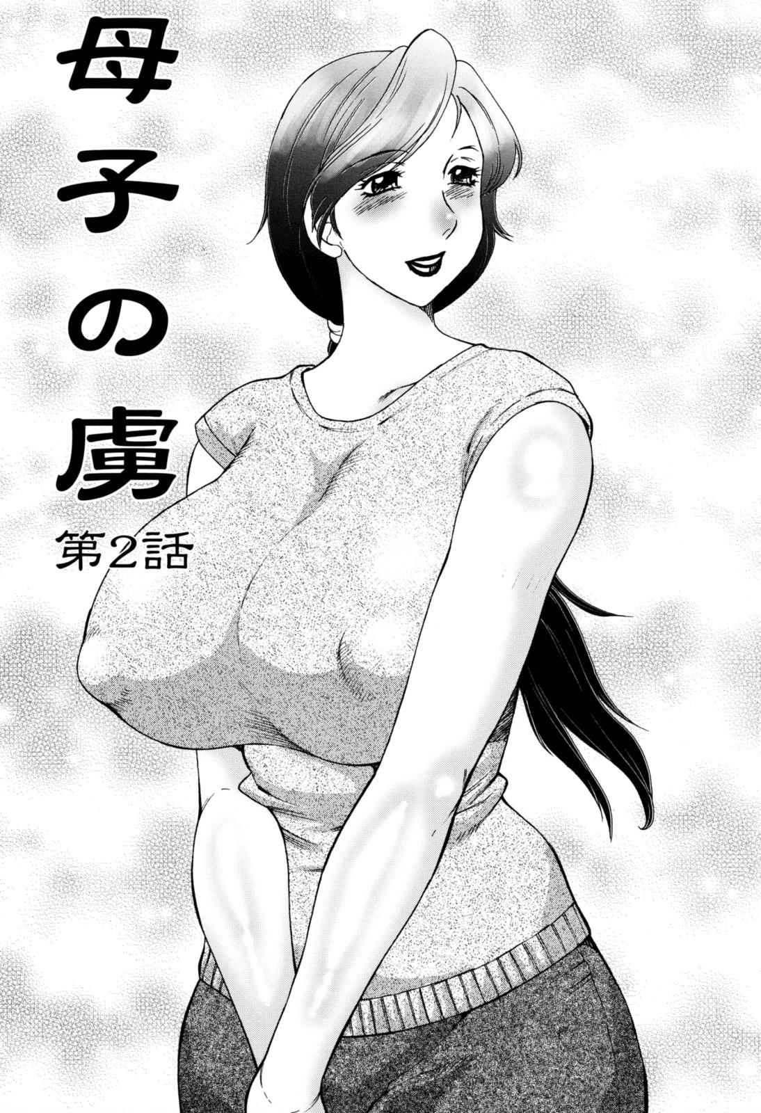 [Fuusen Club] Boshino Toriko - The Captive of Mother and the Son | Enslaved Mother and Son Ch. 1-5 [English] [SaHa] 24