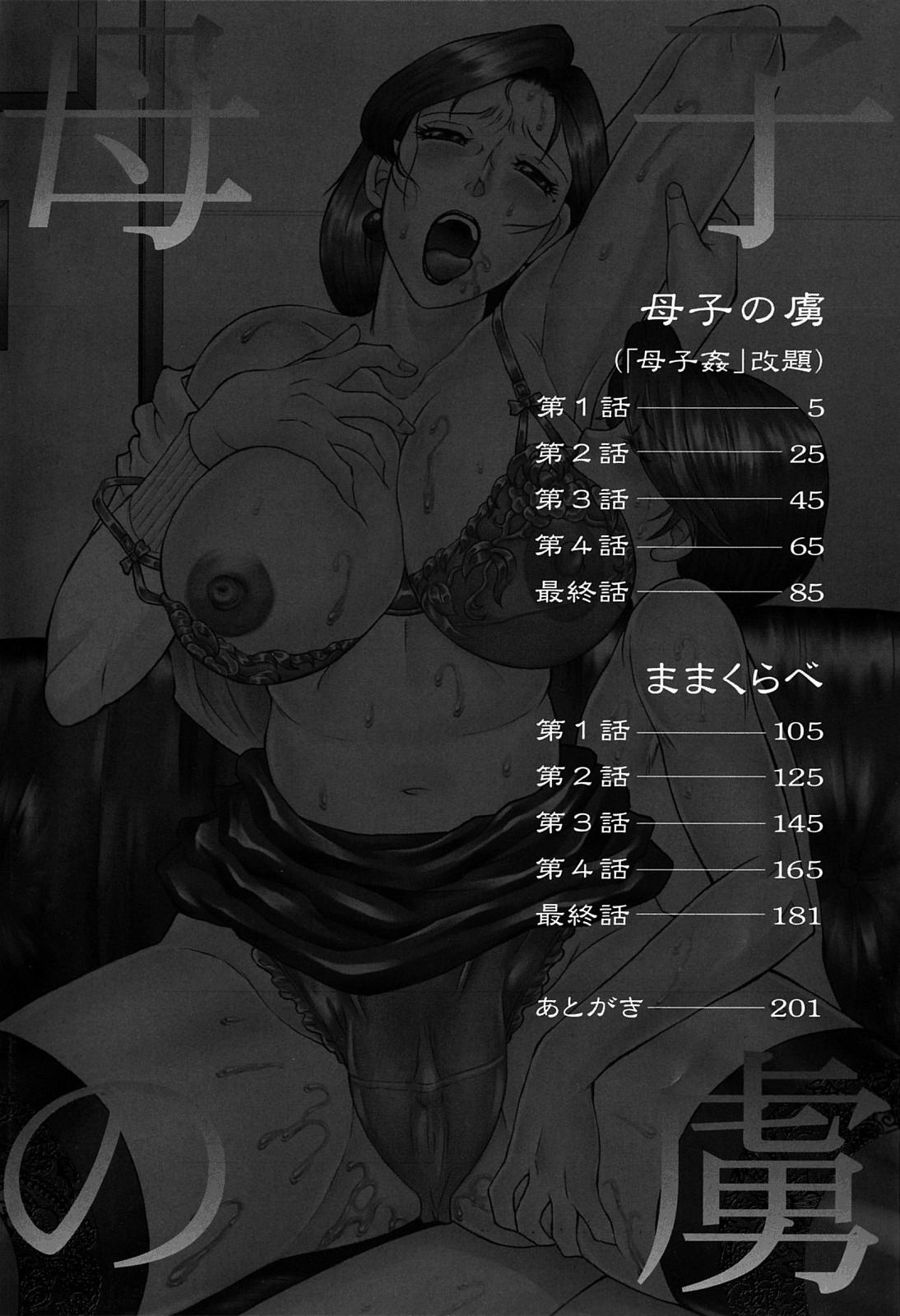 [Fuusen Club] Boshino Toriko - The Captive of Mother and the Son | Enslaved Mother and Son Ch. 1-5 [English] [SaHa] 3