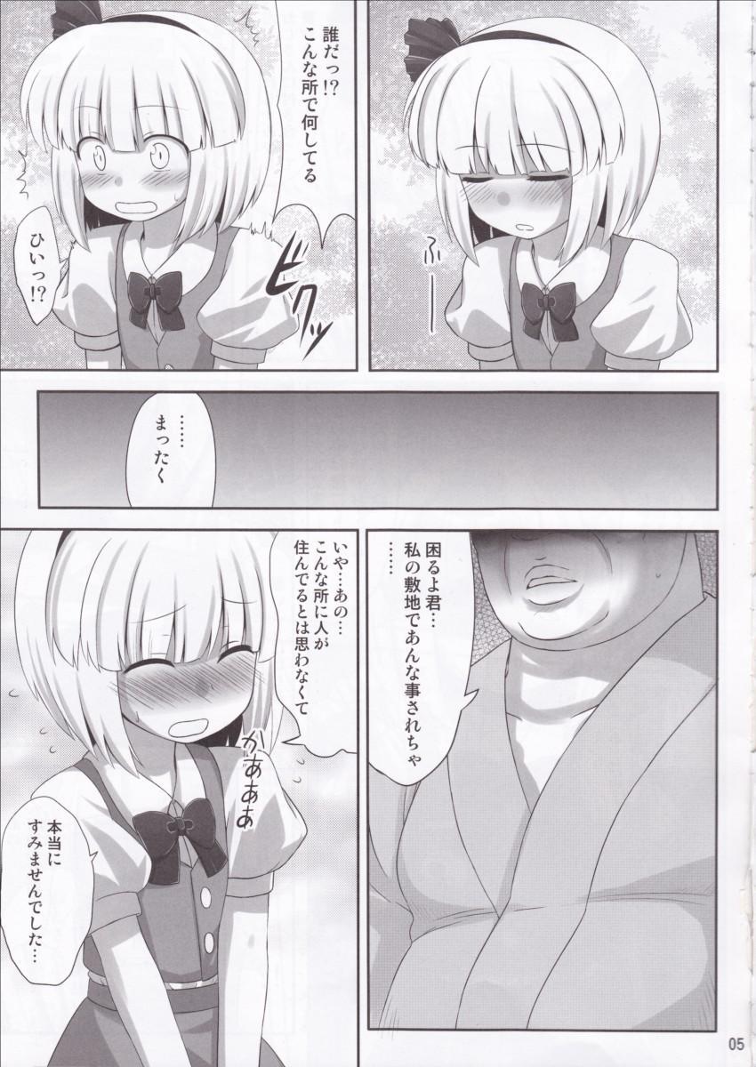 Youpurasu 3