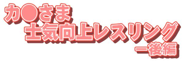 Kai-sama Shiki Koujou Wrestling Kouhen 27