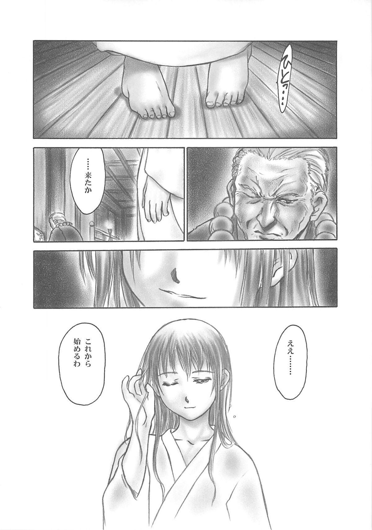 INU/AO Posterior 22