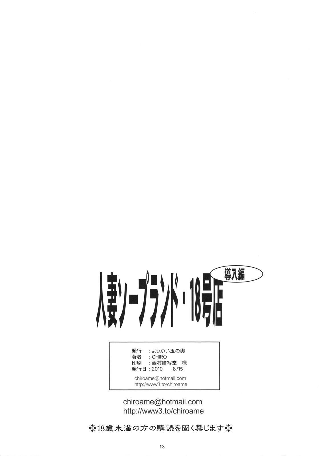 (C78) [Youkai Tamanokoshi (CHIRO)] Hitozuma Soapland 18-Gou Ten Dounyuu-hen   House Wife Soap Land - No. 18 (Dragon Ball Z) [English] {doujin-moe.us} 12