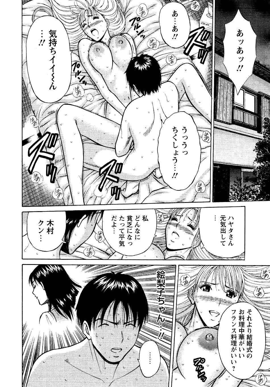 Sexual Harassment Man Vol. 04 9