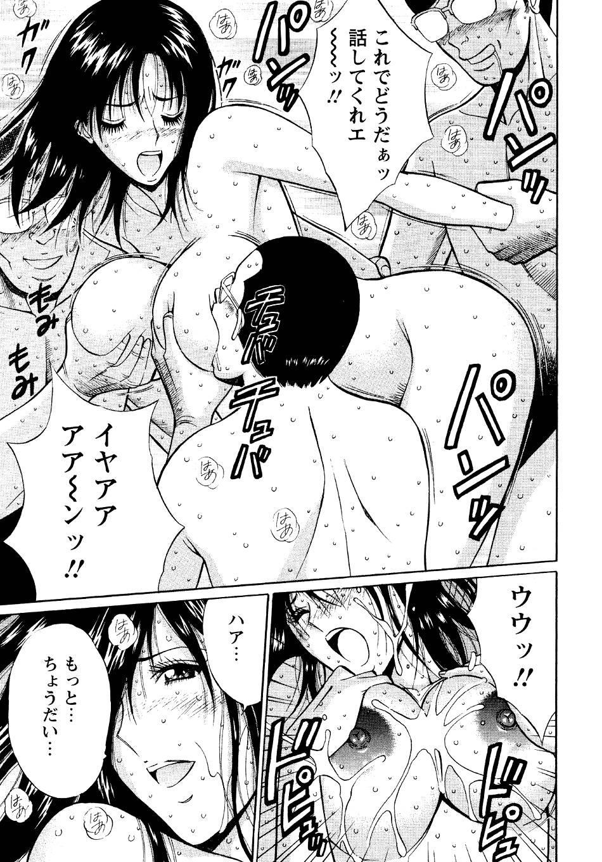 Sexual Harassment Man Vol. 04 100
