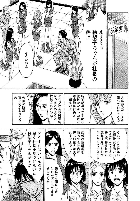 Sexual Harassment Man Vol. 04 106