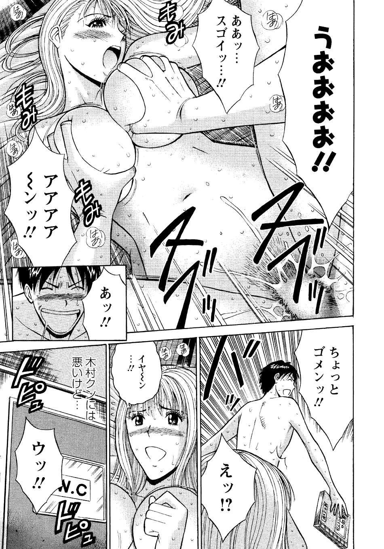 Sexual Harassment Man Vol. 04 10
