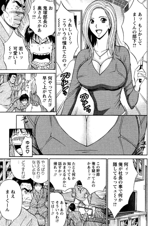 Sexual Harassment Man Vol. 04 110