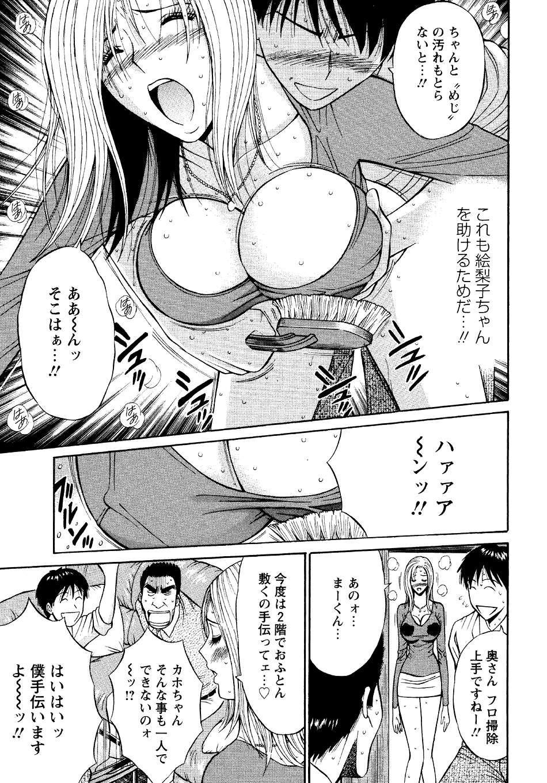 Sexual Harassment Man Vol. 04 114