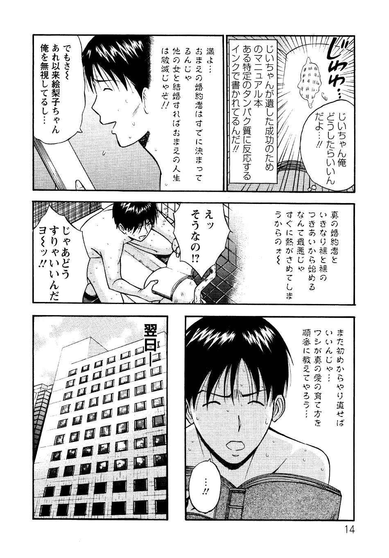 Sexual Harassment Man Vol. 04 11