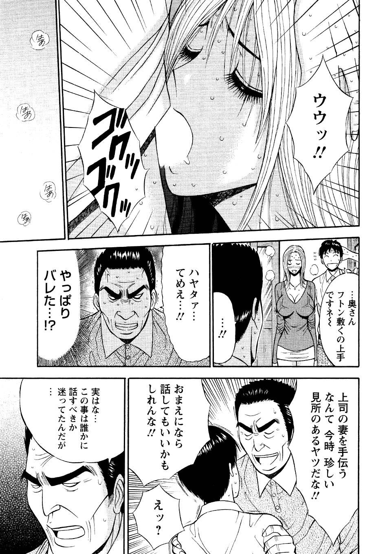 Sexual Harassment Man Vol. 04 120