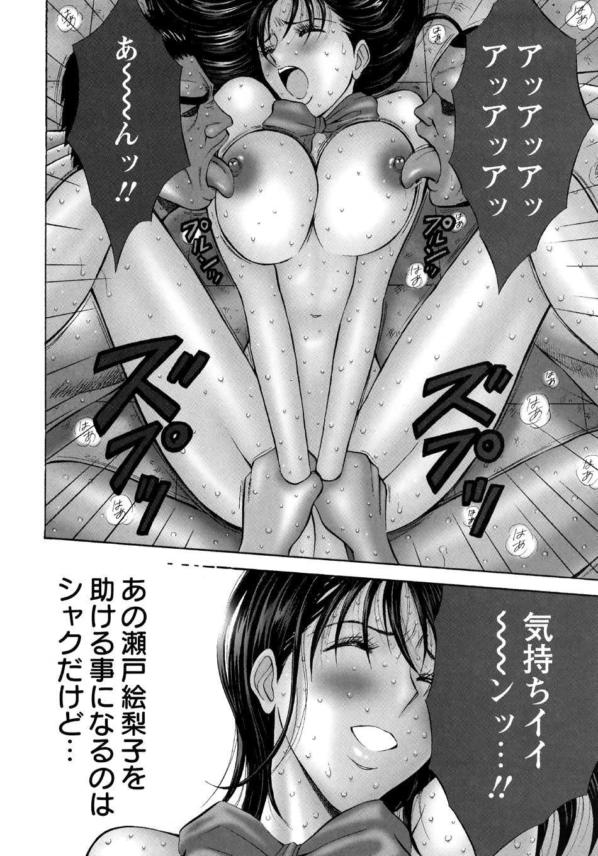 Sexual Harassment Man Vol. 04 125