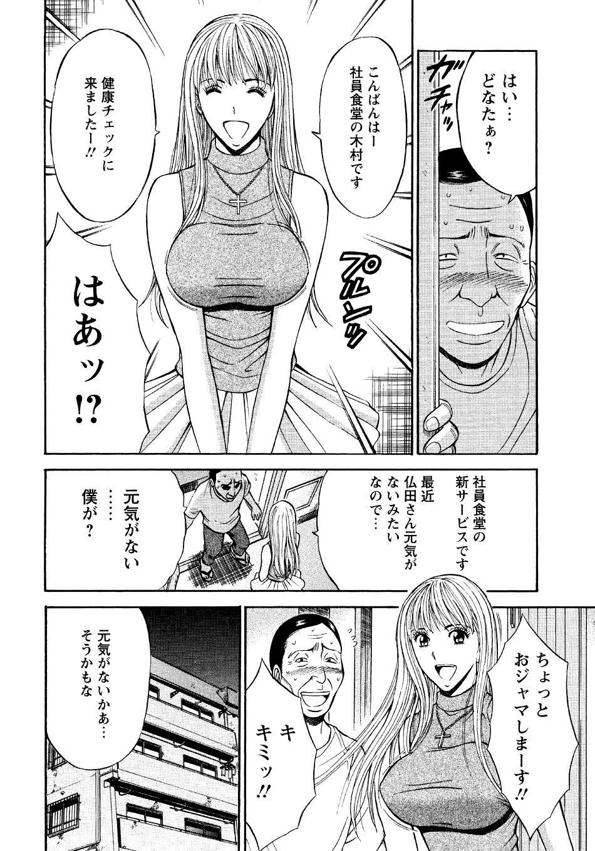 Sexual Harassment Man Vol. 04 127