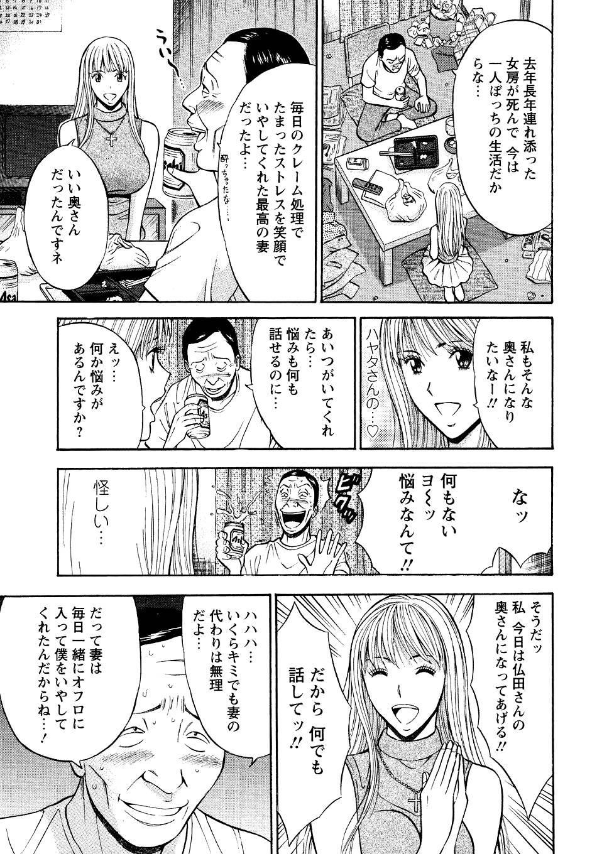 Sexual Harassment Man Vol. 04 128