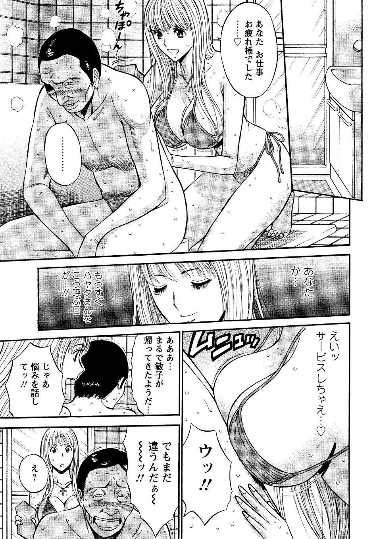Sexual Harassment Man Vol. 04 130