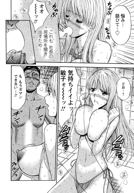 Sexual Harassment Man Vol. 04 135
