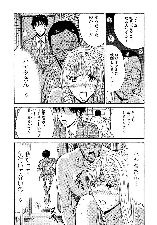 Sexual Harassment Man Vol. 04 138