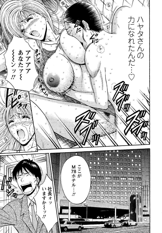 Sexual Harassment Man Vol. 04 140
