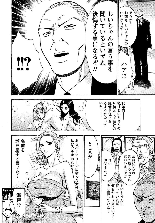 Sexual Harassment Man Vol. 04 145