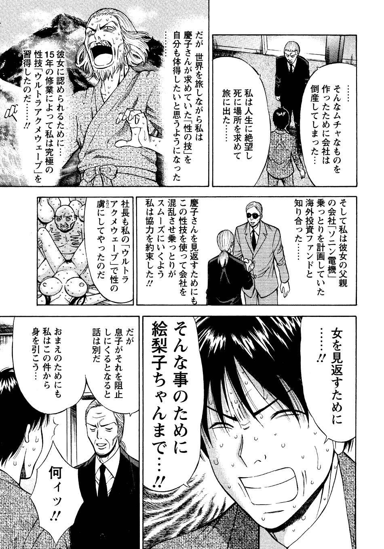 Sexual Harassment Man Vol. 04 148
