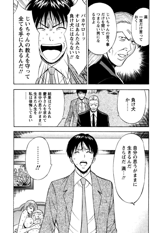 Sexual Harassment Man Vol. 04 149