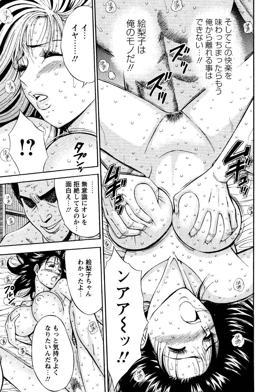 Sexual Harassment Man Vol. 04 152