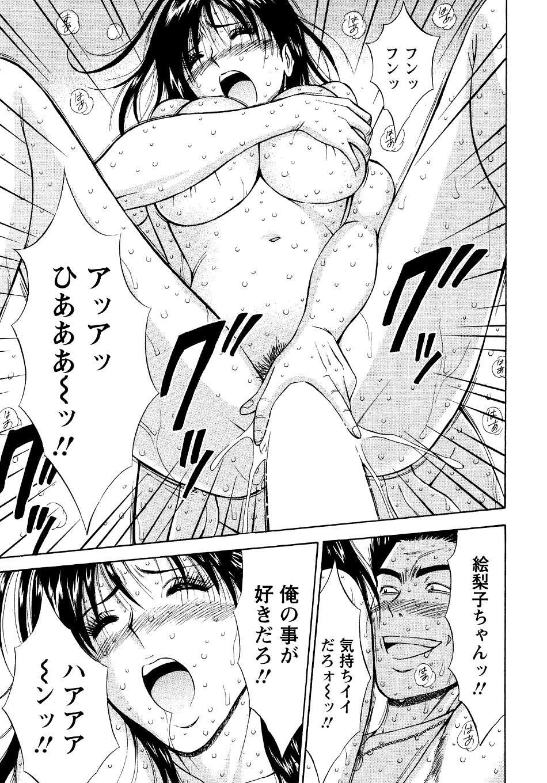 Sexual Harassment Man Vol. 04 154