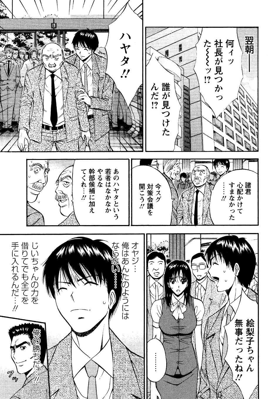 Sexual Harassment Man Vol. 04 160