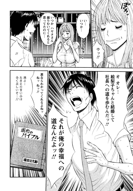 Sexual Harassment Man Vol. 04 165
