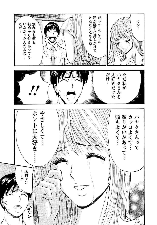 Sexual Harassment Man Vol. 04 166