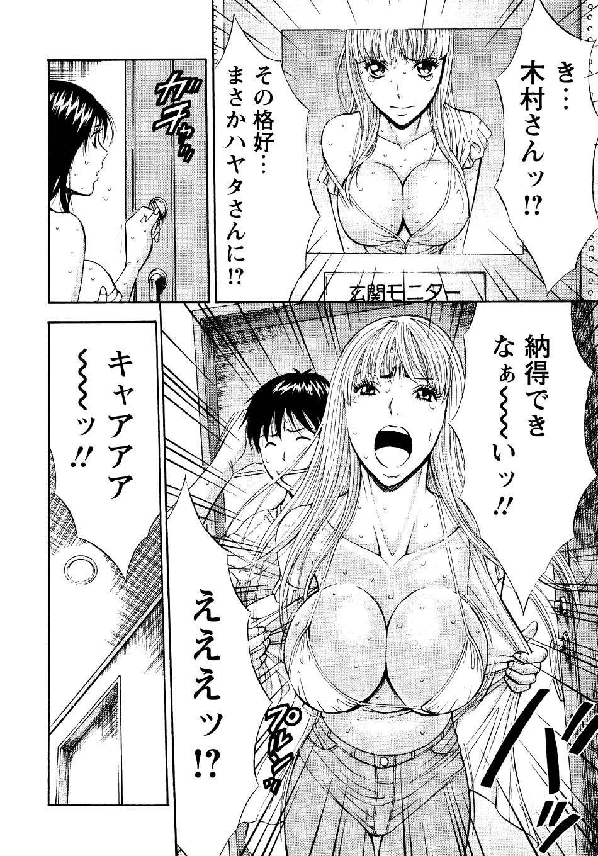 Sexual Harassment Man Vol. 04 169