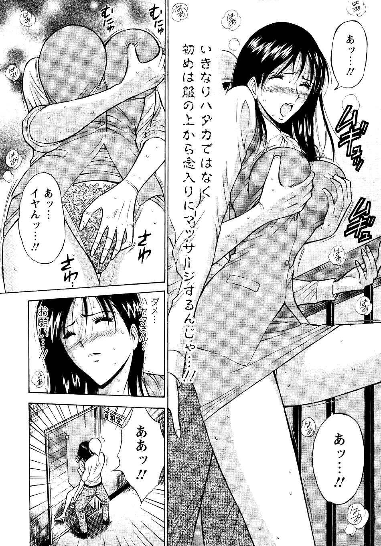 Sexual Harassment Man Vol. 04 17