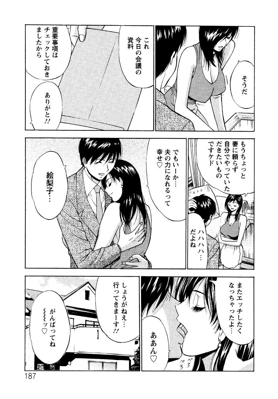 Sexual Harassment Man Vol. 04 184