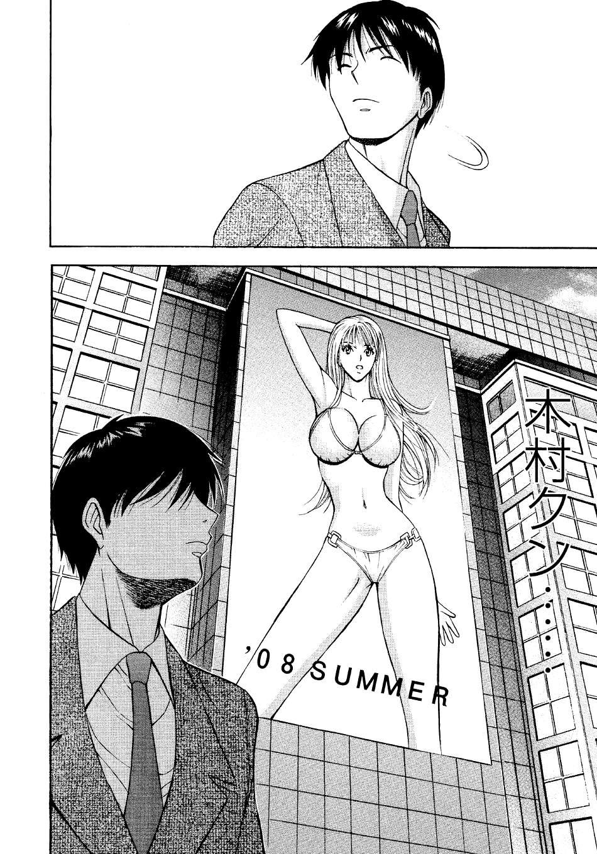 Sexual Harassment Man Vol. 04 187
