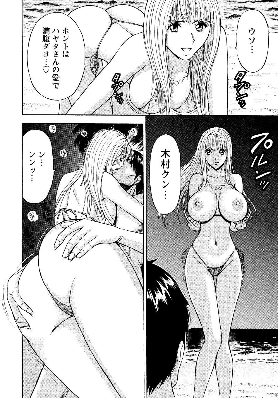 Sexual Harassment Man Vol. 04 191