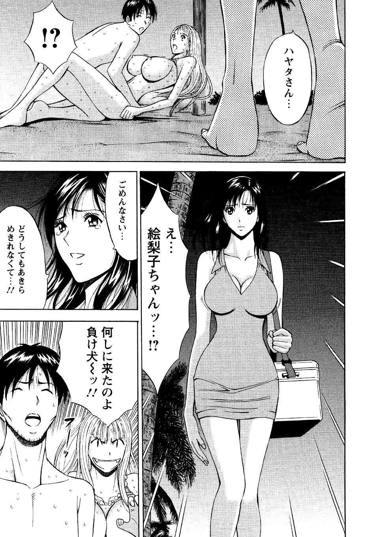 Sexual Harassment Man Vol. 04 196