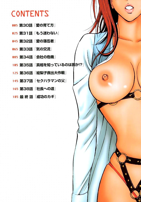 Sexual Harassment Man Vol. 04 1