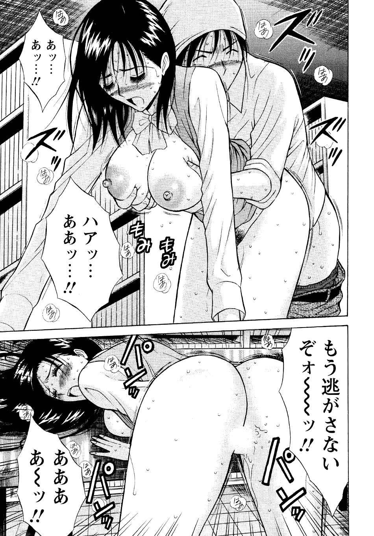 Sexual Harassment Man Vol. 04 20
