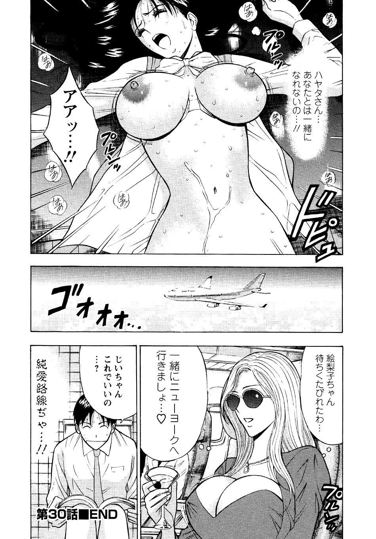 Sexual Harassment Man Vol. 04 21
