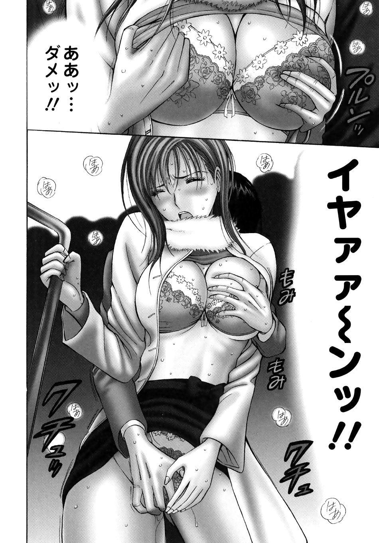 Sexual Harassment Man Vol. 04 25