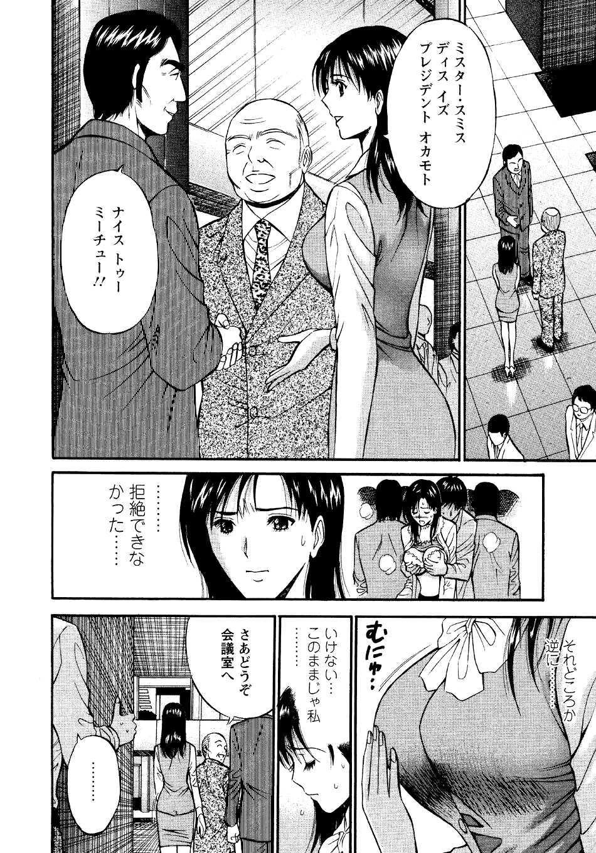 Sexual Harassment Man Vol. 04 27