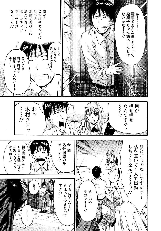 Sexual Harassment Man Vol. 04 28
