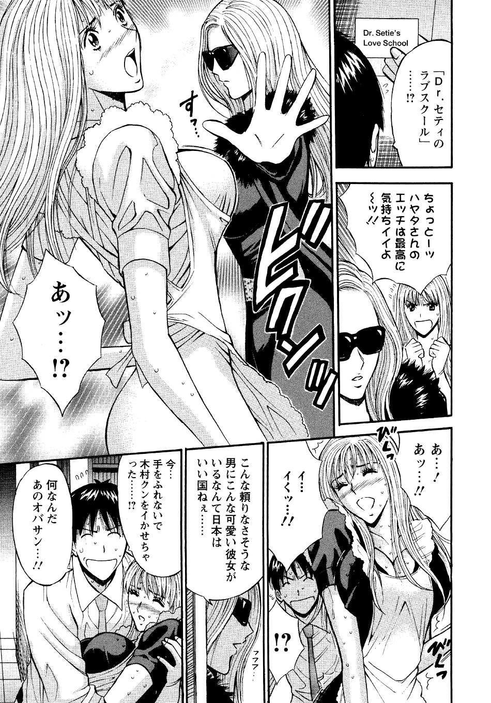 Sexual Harassment Man Vol. 04 32