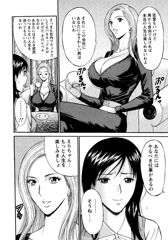 Sexual Harassment Man Vol. 04 35