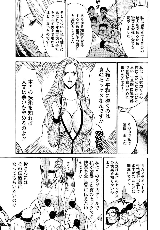 Sexual Harassment Man Vol. 04 48
