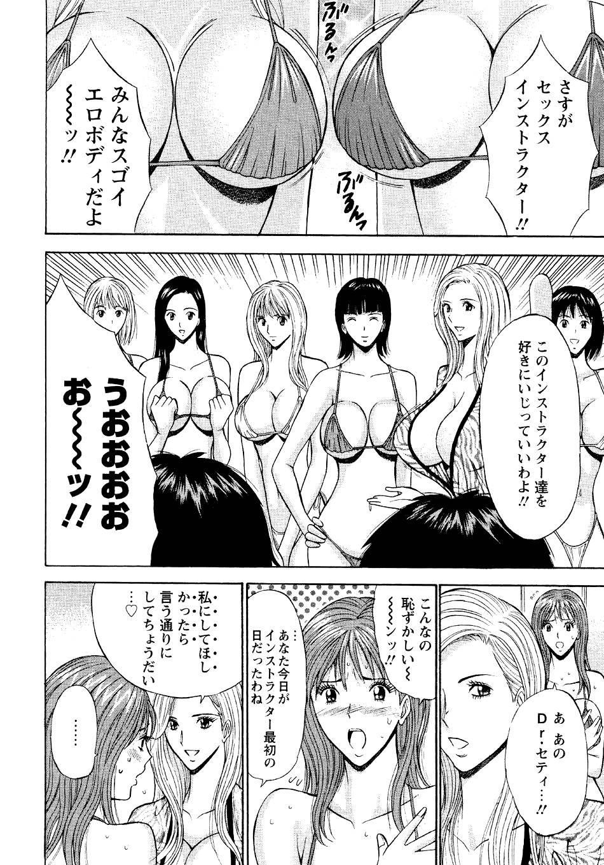 Sexual Harassment Man Vol. 04 51