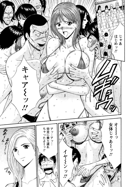 Sexual Harassment Man Vol. 04 52