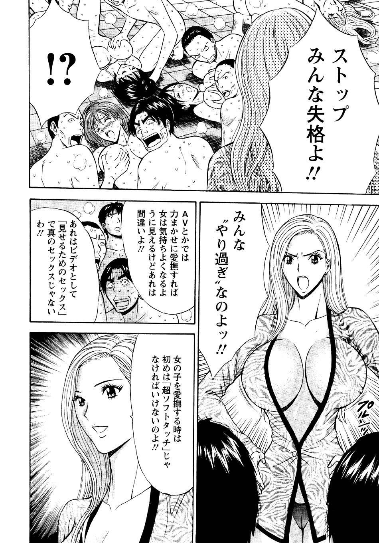 Sexual Harassment Man Vol. 04 55