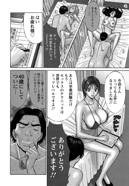 Sexual Harassment Man Vol. 04 65